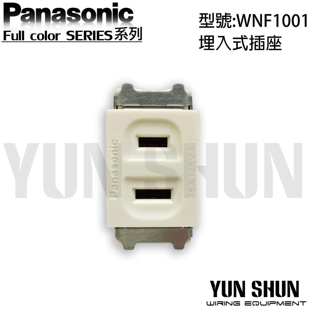 【水電材料便利購】國際牌 全彩系列 系統櫃 省空間 埋入式單插座 WNF 1001 牙色 (單品)