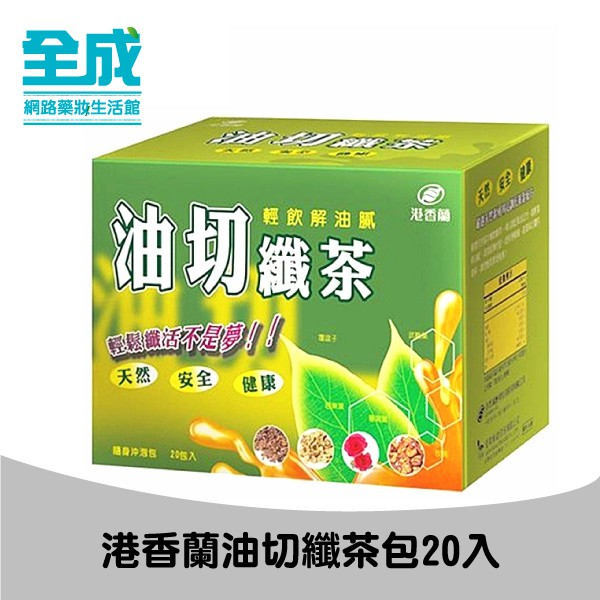 港香蘭油切纖茶包20入【全成藥妝】