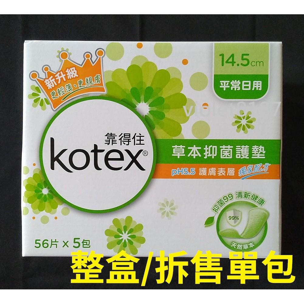 [Costco] 靠得住 草本抑菌護墊 14.5公分 56片 X 5入/盒 拆售單包或整盒
