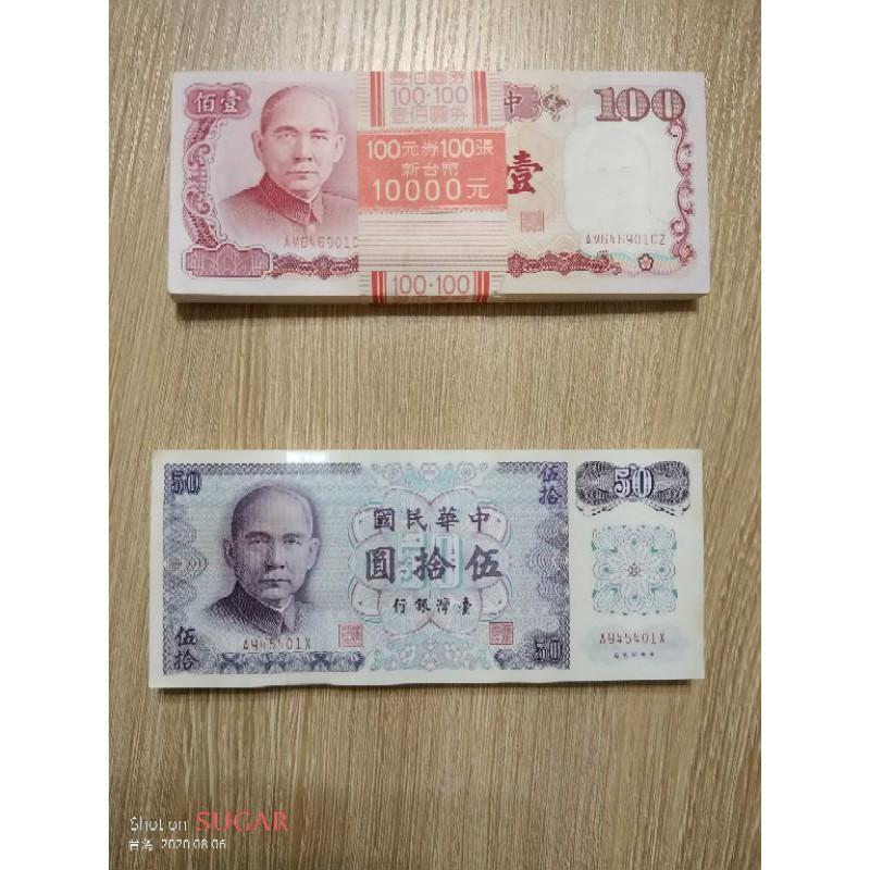 民國76年壹百元及民國61年五拾元新台幣紙鈔,連號各100張