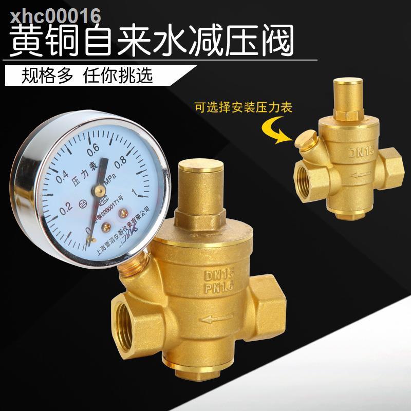 【現貨】加厚黃銅自來水管道減壓閥電熱凈水器減壓閥調節閥穩壓閥 4分 6分