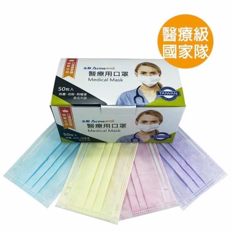 永猷醫療用口罩  台灣製造雙鋼印
