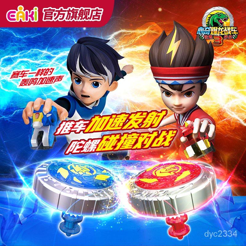 【24小時發貨】eaki心奇爆龍戰車陀螺戰車新奇暴龍戰車正版兒童玩具男孩戰鬥盤