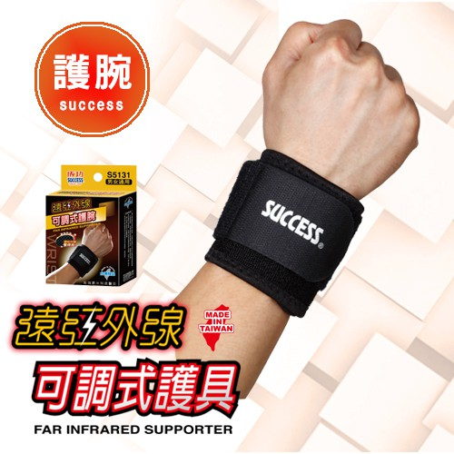 遠紅外線可調式護腕 護具