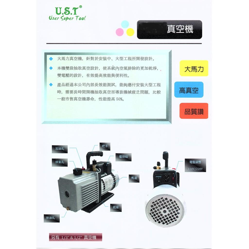 SG-VP260 二抽/2段式油式真空幫浦/真空機(1/2HP)灌冷媒抽真空 雙相110V~220V都可使用 內建逆止閥