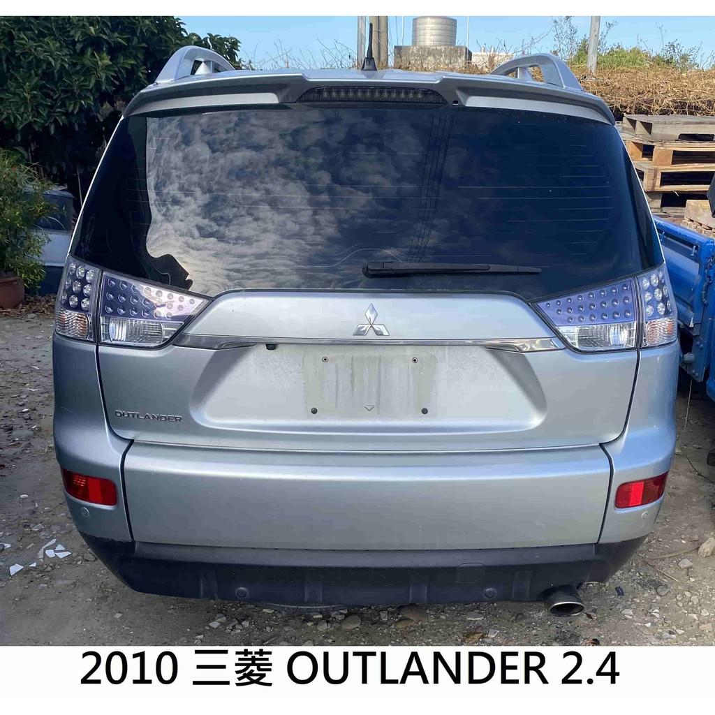 零件車 2010 三菱 OUTLANDER 2.4 零件拆賣 JL金亮汽車商行 中古零件材料