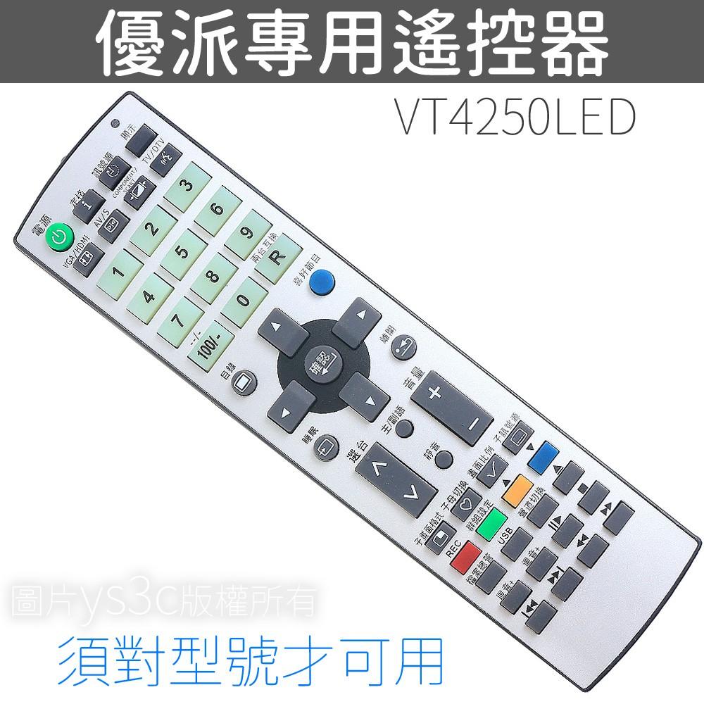 [專用款] VIEWSONIC液晶電視遙控器 [LED機種專用] VT3250LED VT4250LED 優派