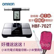 免運 HBF-702T【公司貨】歐姆龍 OMRON 藍芽版(HBF-701升級版)HBF702T 好禮大方送!