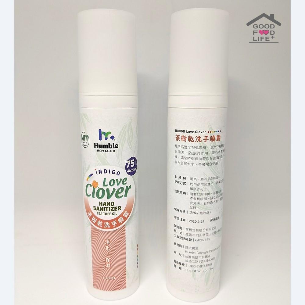 Humble Voyager 茶樹乾洗手噴霧 100ml (3.3oz)|使用台糖75%防疫酒精