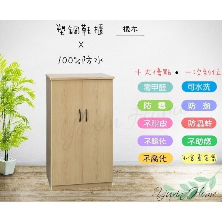【促銷款】 新款!!塑鋼雙門鞋櫃(附活動格版)(緩衝門片)(橡木),290-07