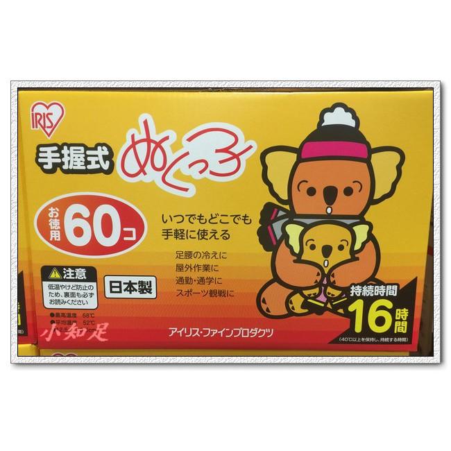 Φ小知足ΦCOSTCO代購 日本進口 IRIS手握式暖暖包 恆溫持續16小時 60入 全館合併運費