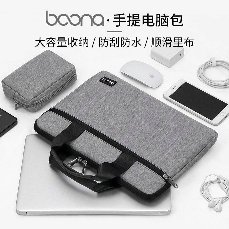 【包納baona】蘋果華碩手提筆電包 抗震防震內膽包 商務Macbook 13寸14寸15.6寸筆記型电脑包