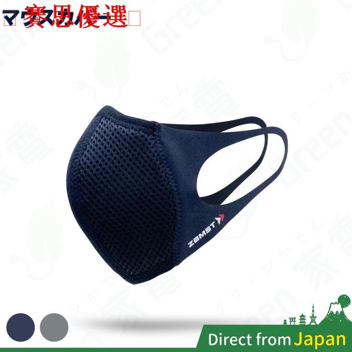 💢賽思優選💢日本 ZAMST Mouth Cover 運動口罩(非醫療) 黑色 面罩 防曬 運動