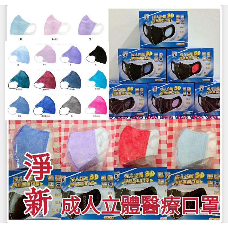 (新貨上架🔥)淨新 成人立體醫用口罩 寬耳帶3D立體醫療口罩 超立體細耳帶立體口罩