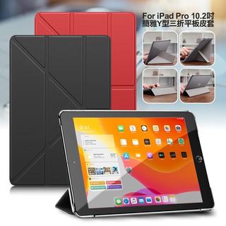 Baseus 倍思 iPad Pro 10.2吋 簡雅Y型三折皮套 台中市