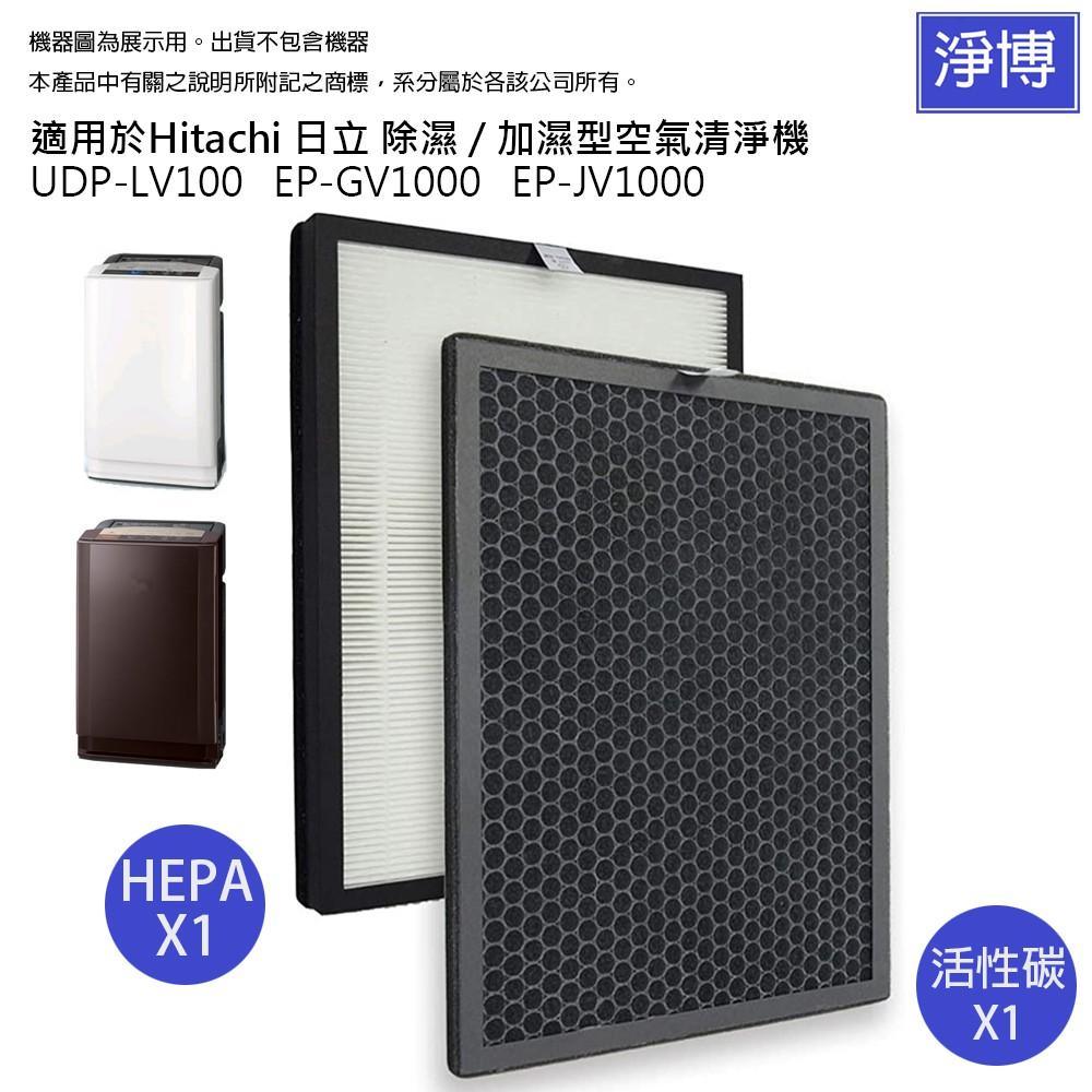 Hitachi日立適用空氣清淨機UDP-LV100 EP-GV1000 JV1000 LV1000HEPA+活性碳濾網