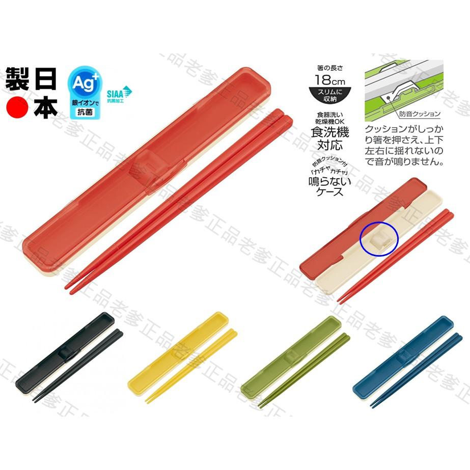 (日本製)日本進口 SKATER 靜音 環保筷 透明彩殼系列 筷子 攜帶 餐具組 餐具 環保餐具 銀離子 ㊣老爹正品㊣