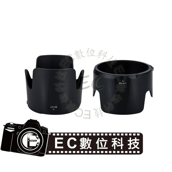 【EC數位】 Nikon 專用 HB-29 遮光罩 AF ED28-200mmG  適用 28-200mm