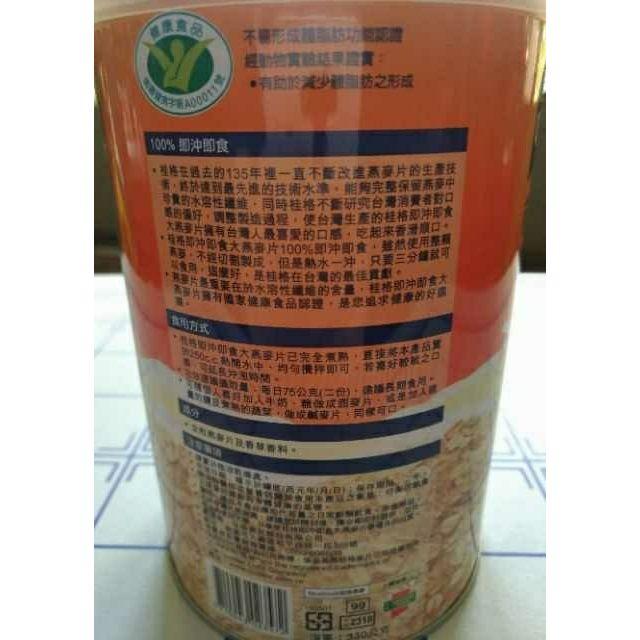 桂格大燕麥片機能燕麥片 即沖即食麥片 桂格燕麥片