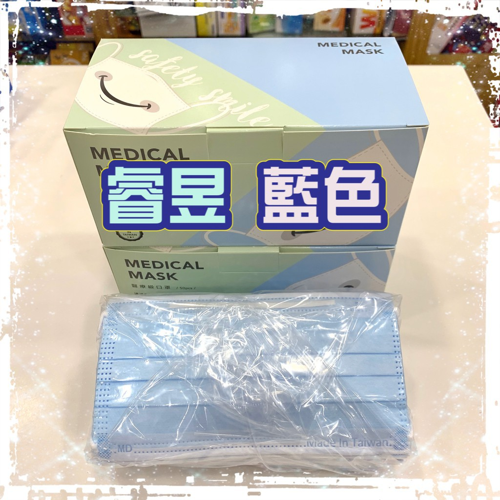 {睿昱} ※醫療口罩※藍色※MD雙鋼印※成人平面※台灣製造※