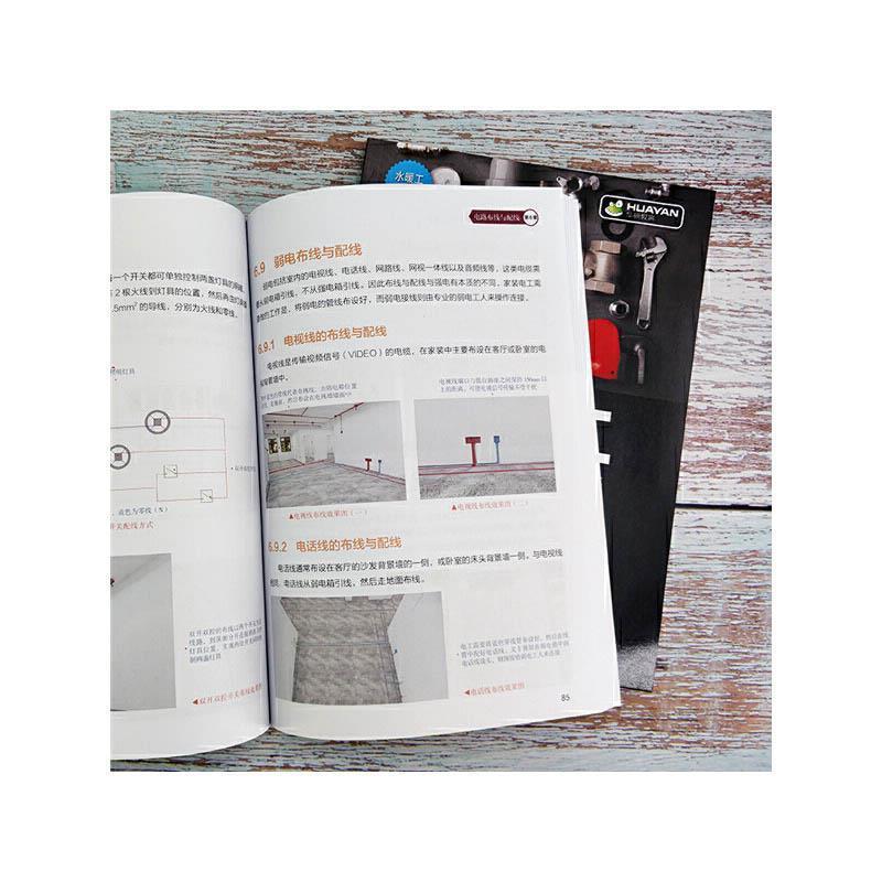 水電工書籍 全彩圖解 家裝水電工安裝教程 水電工從入門到精通