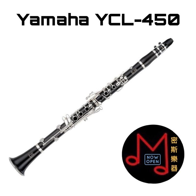 ㊣密斯樂器㊣ Yamaha YCL-450 全新原廠公司貨 現貨免運 YCL450 Clarinet 豎笛 黑管 單簧管