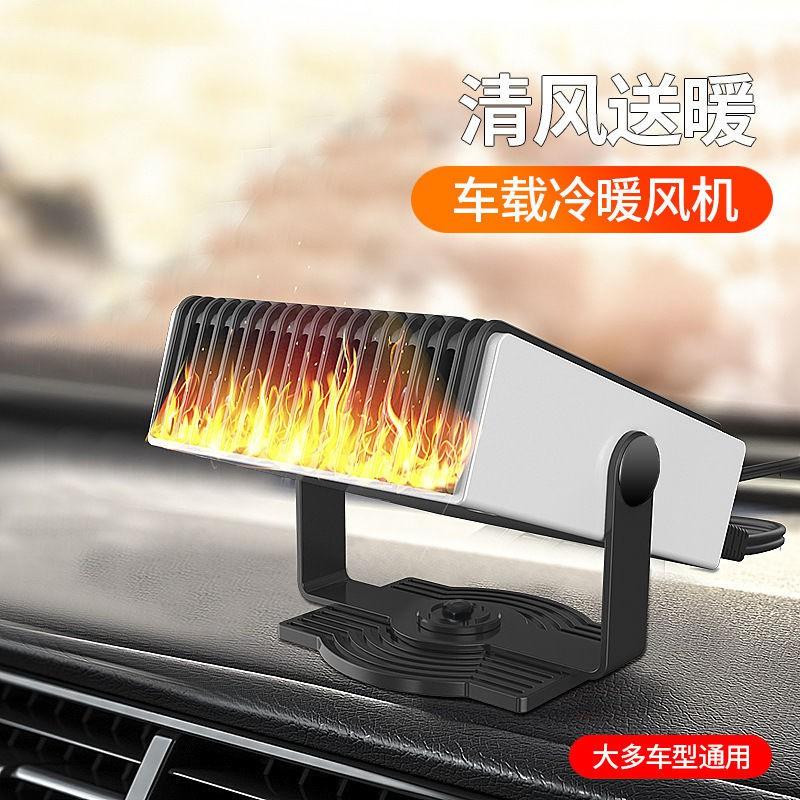 車載取暖器車用usb接口車載暖風機12v熱風扇迷你小型充電式電暖器