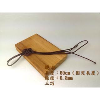 【京品藝術】〈三芯彈力繩〉穿珠線  長度60cm 線徑0.8mm 適用於手珠、手鍊、手串之穿珠 南投縣