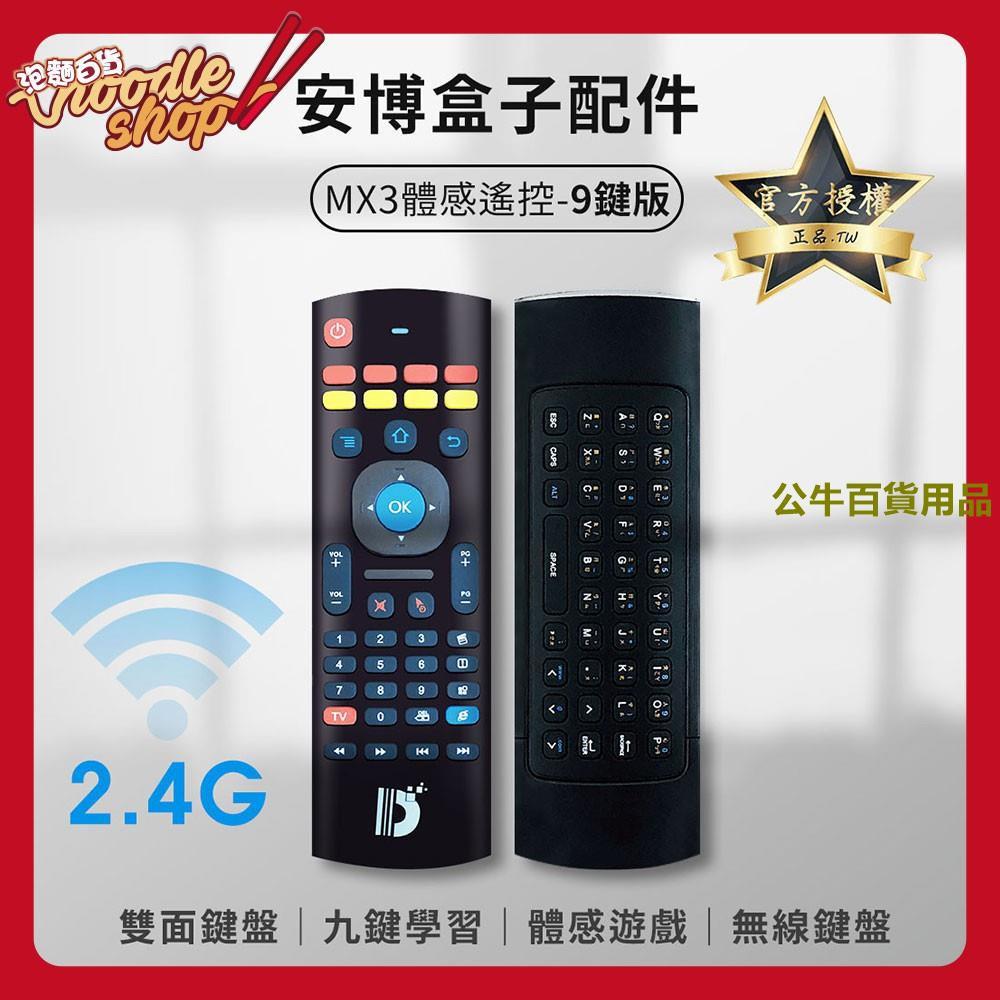公牛百貨用品安博盒子 MX3體感遙控器 9鍵版 安博遙控器 MX3體感遙控器 遙控器 9鍵版 安博周