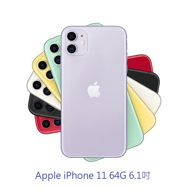 Apple iPhone 11 6.1吋 64G 手機。原廠公司貨。全新未拆。【騰購國際】