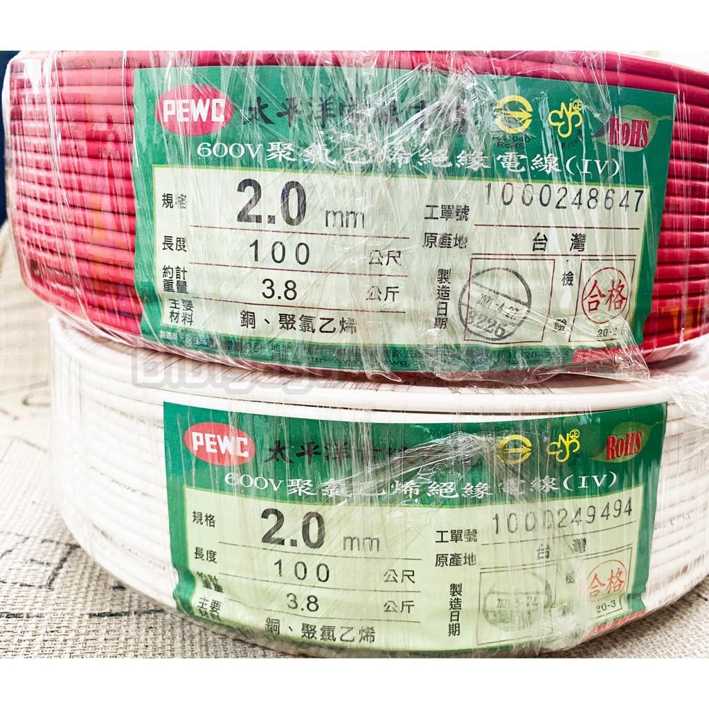 【零售】太平洋PVC電線、單芯線、絞線、電線 電纜2.0mm全新單芯線(單位-尺)