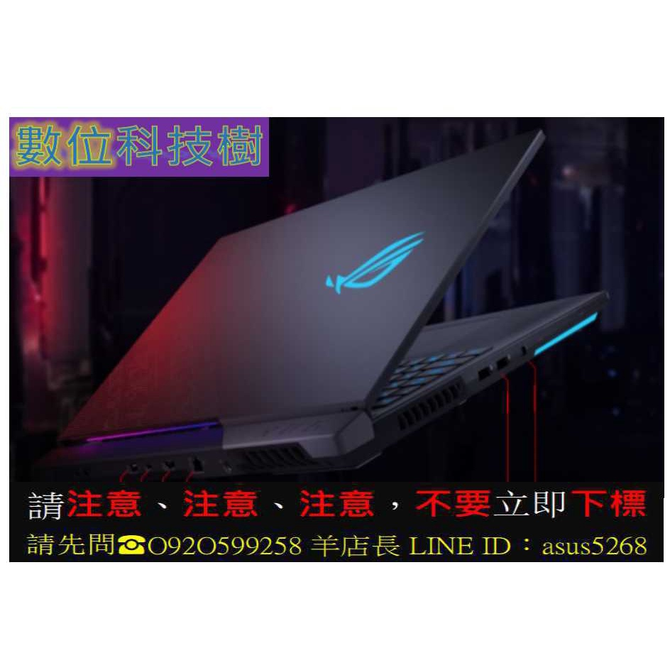 "ASUS ROG G533QS R9-5900 RTX3080 15.6""電競筆電【實體門市】另ASUS全系列商品特價"