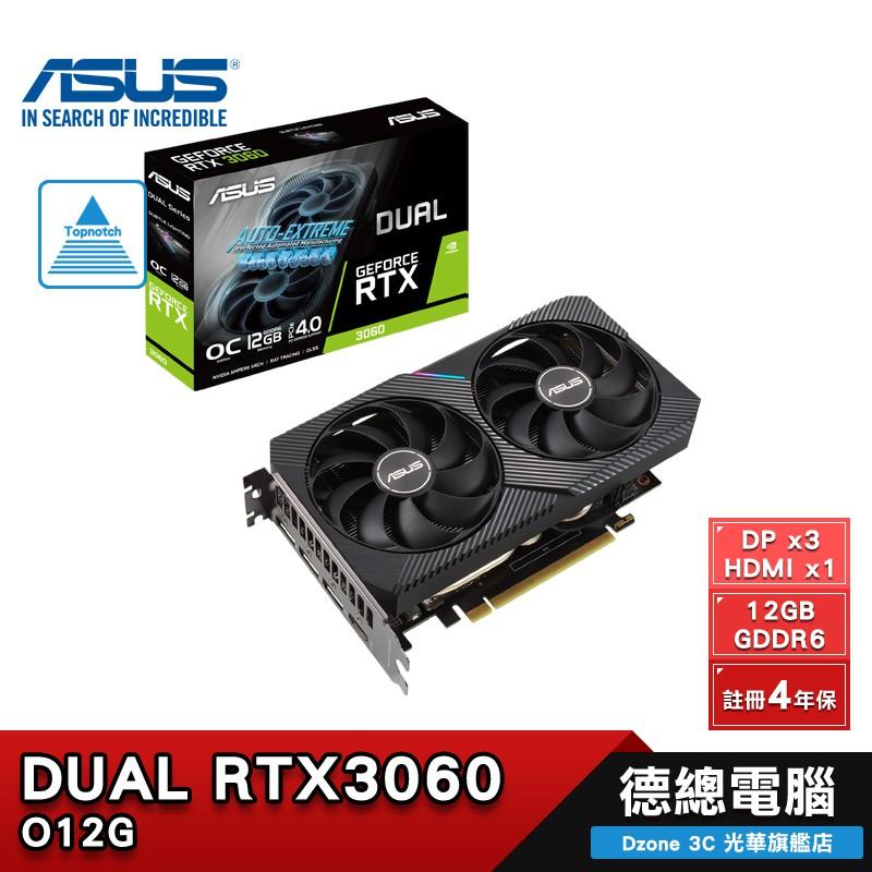 ASUS DUAL-RTX 3060-O12G 顯示卡【免運】華碩 RTX 3060 12GB GDDR6 註冊4年保固