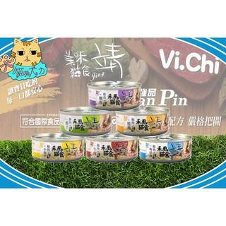 ☆貓族犬力★   靖 Jing 美味貓罐 靖貓罐 禾風貓食米罐 80g 臺中市