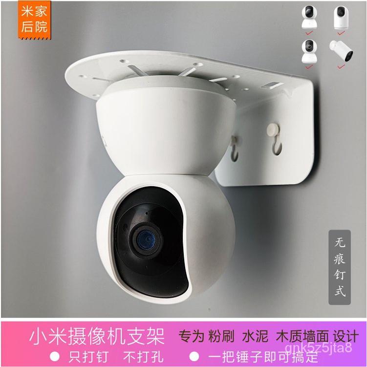 小米攝像機2k雲台版pro倒裝壁掛安裝支架免打孔無痕釘款se+ RZxn