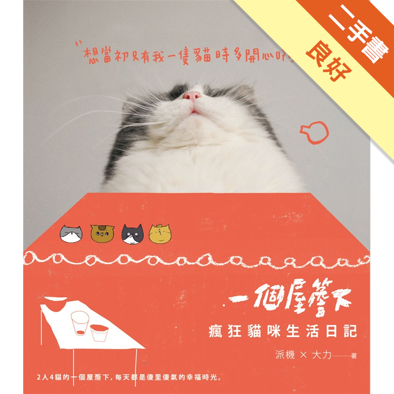 一個屋簷下:瘋狂貓咪生活日記[二手書_良好]4184