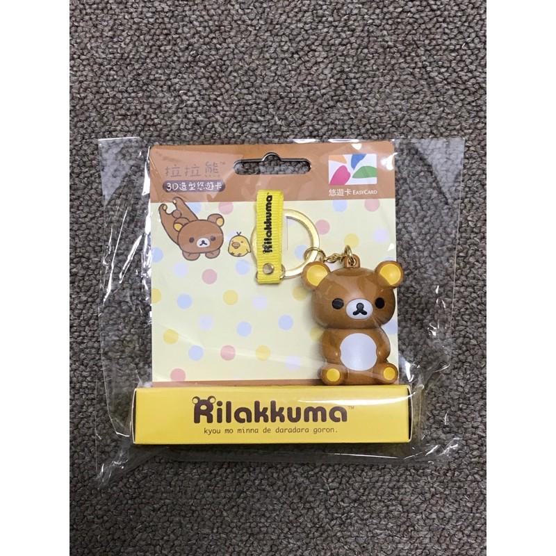 拉拉熊立體吊飾悠遊卡、拉拉熊3D造型悠遊卡、拉拉熊立體悠遊卡