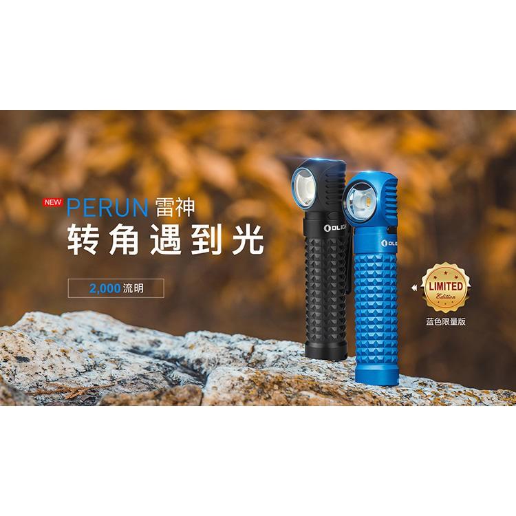 【電筒發燒友】Olight PERUN 雷神 2000流明 XHP50.2 紅外感應 電量提示 磁吸直充 多功能工作燈
