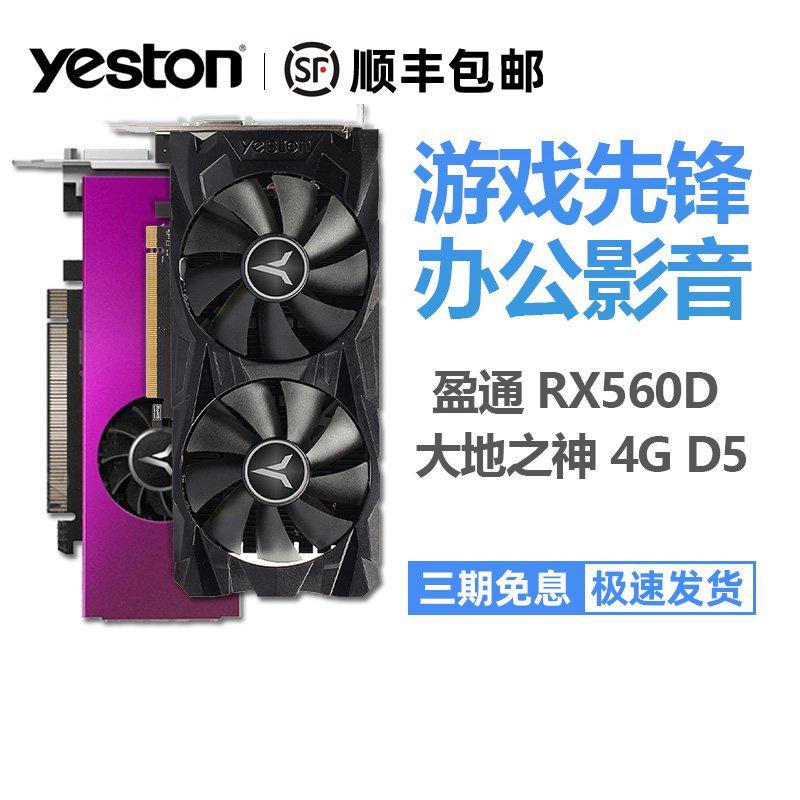 【大件請選宅配】盈通RX560D 4G D5 LP/極速版 媲美GTX1050Ti 台式機電腦獨立顯卡