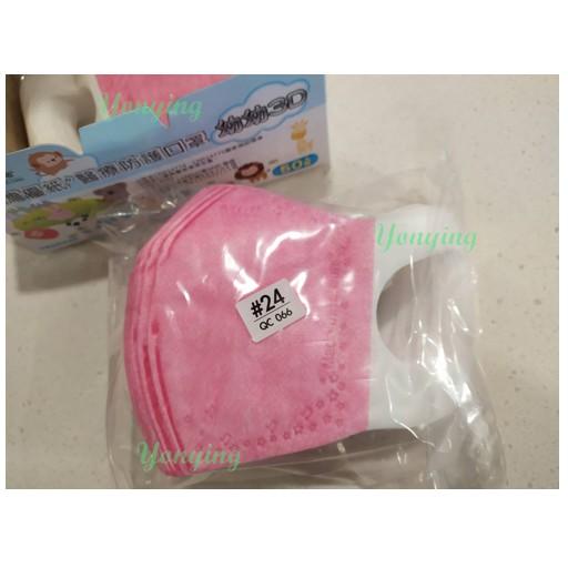 【湧盈通販】台灣優紙 醫療防護口罩-幼幼3D(50枚)  隨機出貨