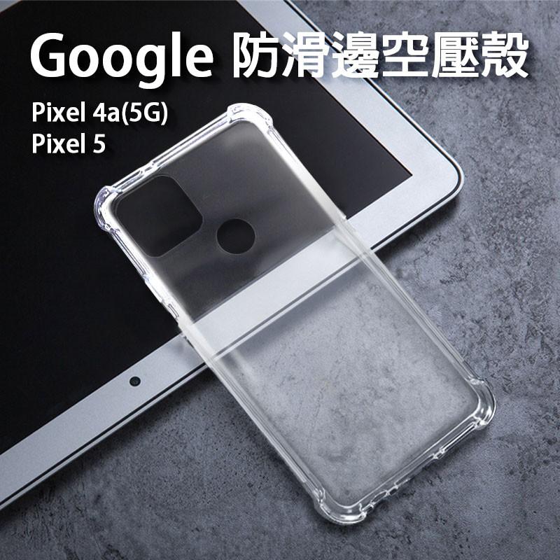 【Google】Pixel 5/ Pixel 4a(5G) 防滑邊四角防摔空壓殼 側邊防滑耐撞手機保護套 軍規氣囊防摔