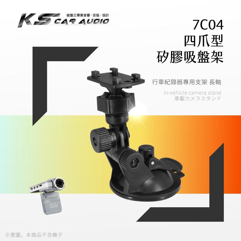 7C04【四爪型 矽膠吸盤架】長軸 行車記錄器 導航支架 適用於 waygo Trywin 3DX|岡山破盤王