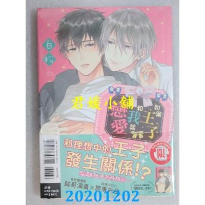 2012 東立 如果王子和我談戀愛 全 作者: 白松(全新)