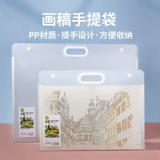 【4K/ 8K】ins透明畫稿手提袋畫袋 塑料磨砂素描紙收納袋 大容量學生試卷資料袋 兒童畫冊收納冊 美術繪畫文件夾