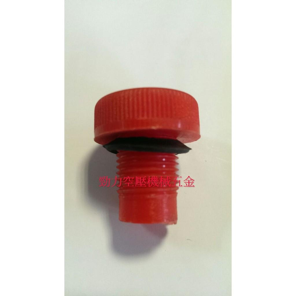 勁力空壓機械五金 ※ 復盛型1~2HP 加油蓋 油蓋 空壓機 乾燥機 精密過濾器 自動排水器