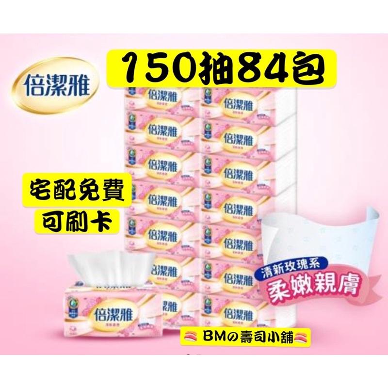 🍣 BMの壽司小舖🍣 倍潔雅 清新柔感抽取式衛生紙150抽x14包x6袋共84包