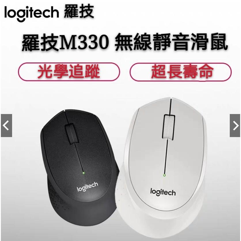 買鼠標送鼠標墊羅技滑鼠 無線滑鼠 M330 Logitech 靜音滑鼠 SilentPlus