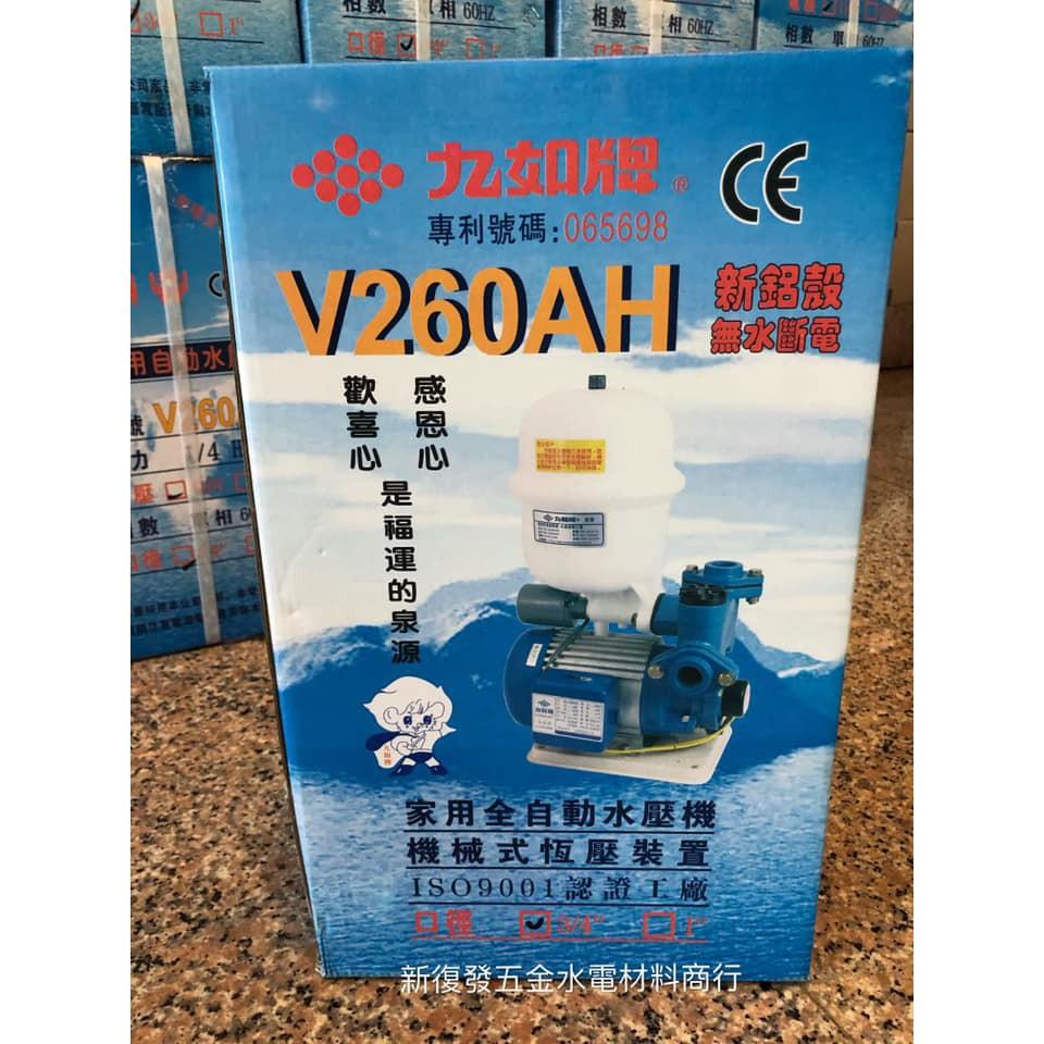 【新復發】九如牌 V260AH 1/4HP 加壓泵浦 新鋁殼 無水斷電 加壓機 加壓馬達 家用全自動水壓機 v260