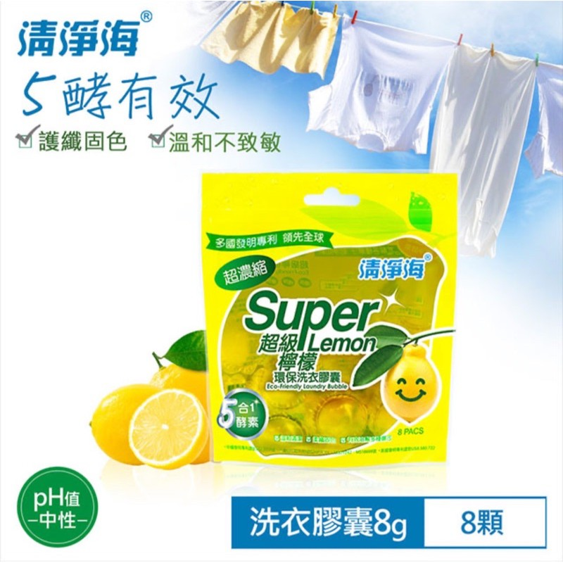 清淨海 超級檸檬環保濃縮洗衣膠囊/洗衣球(8顆)