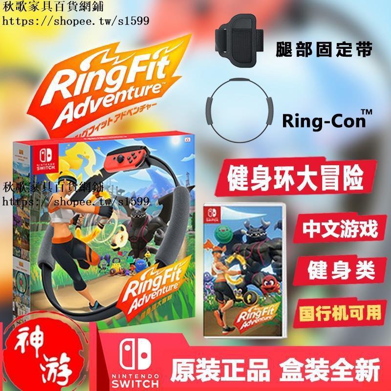 任天堂 Switch游戲卡 NS健身環大冒險中文含普拉提圈和固定帶 遊戲片